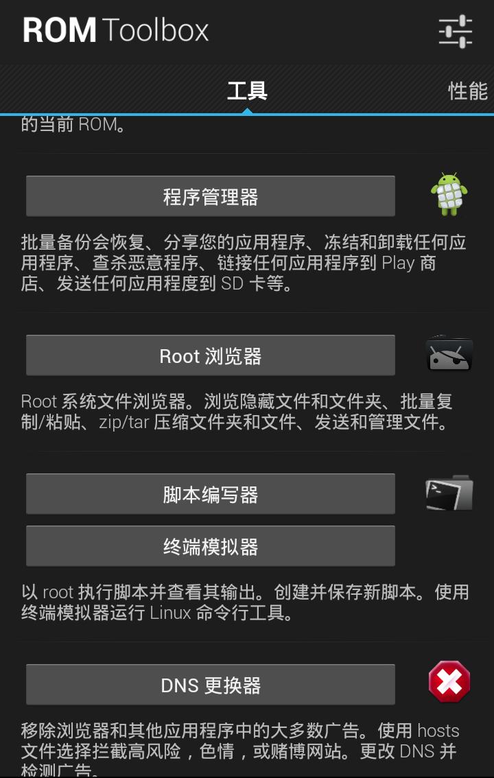 Screenshot_2013-10-22-23-01-06