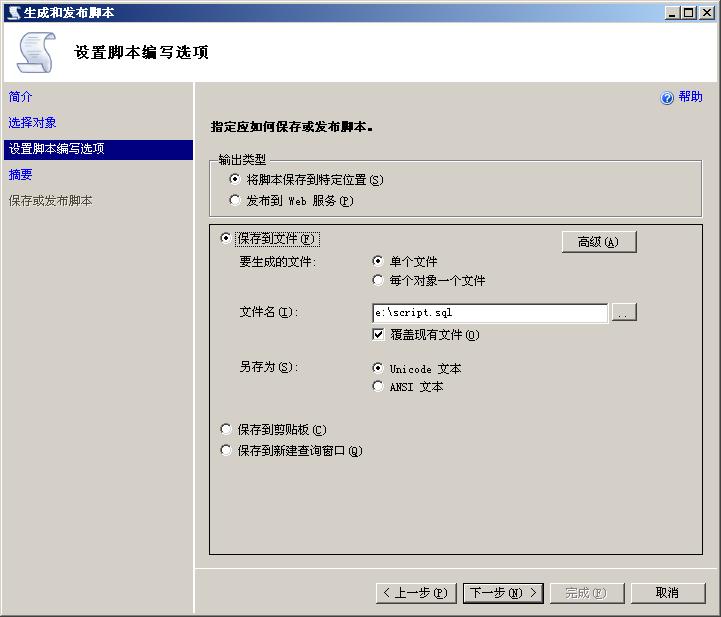 mssql_export_as_script