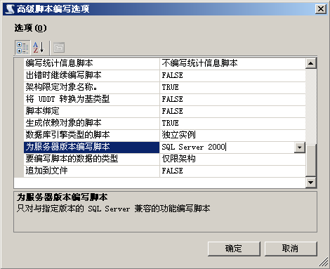 mssql_export_as_script_adv